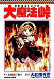 【中古】B6コミック 大魔法峠 / 大和田秀樹【タイムセール】