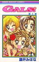 【中古】少女コミック GALS! 全10巻セット / 藤井みほな【中古】afb