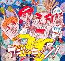 【中古】CDアルバム アニソンヒッツ!ー歌えるアニメソング集ー