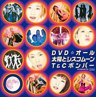 【中古】邦楽DVD T&Cボンバー・DVD オール太陽とシスコムーン・T&Cホ ((株)SME・インターメディア)