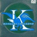 【中古】邦楽DVD KinKi Kids / 風雲再起近畿小子2001台北演唱会 〜Kinki Kids Returns!2001 Concert[初回盤]