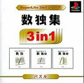【エントリーでポイント最大19倍!(5月16日01:59まで!)】【中古】PSソフト 数独パズル1-2-3 SuperLite 3in1シリーズ