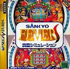 【中古】セガサターンソフト SANKYO FEVER実機シミュレーションS