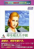 【中古】Windows95/98/Me CDソフト 時を超えた手紙 (PCゲームBESTシリーズ Vol.36)