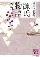 【中古】文庫 ≪日本文学≫ 源氏物語 巻九 / 瀬戸内寂聴【中古】afb
