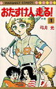 【中古】少女コミック おたすけ人走る 全3巻セット / 弓月光【中古】afb