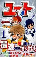 【中古】少年コミック ユート 全3巻セット / 河野慶【中古】afb