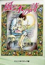 【中古】文庫コミック 風と木の詩(中公文庫版) 全8巻セット / 竹宮惠子 【中古】afb