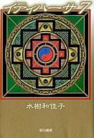 【中古】文庫コミック イティハーサ(文庫版) 全7巻セット / 水樹和佳子 【中古】afb