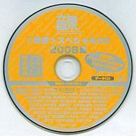 【中古】Windows CDソフト 音泉 スペシャルCD 2008夏 コミックマーケット74限定特典