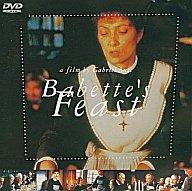【中古】洋画DVD バベットの晩餐会('87デンマーク) ((株) ポニーキャニオン)