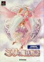 【中古】PSソフト ミサの魔法物語限定版