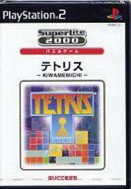 【中古】PS2ソフト テトリス 〜KIWAMEMICHI〜 SuperLite 2000シリーズ