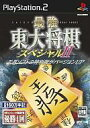 【中古】PS2ソフト 最強東大将棋スペシャルII