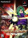 【中古】PS2ソフト サイキックフォース COMPLETE [エミリオフィギュア同梱版]