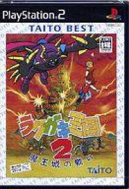 【中古】PS2ソフト ラクガキ王国2 魔王城の戦い [ベスト版]
