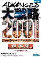 【中古】Windows98/Me/2000/XP CDソフト ADVANCED 大戦略 2001 [完全版]