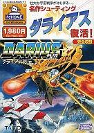 【中古】Windows95/98 CDソフト ダライアス外伝 (PCHOMEシリーズ)