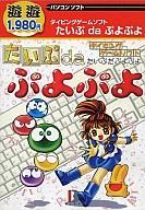 【中古】Win98XP CDソフト たいぷ da ぷよぷよ 遊遊