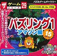 【中古】Win 98-XP CDソフト パズリング(1) アマゾン編 ザ・ゲームシリーズ