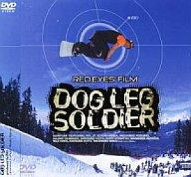 【25日24時間限定!エントリーでP最大26.5倍】【中古】その他DVD スノーボード・DOG LEG SOLDIER ((株) ポニーキャニオン)