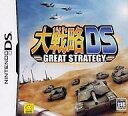 【中古】ニンテンドーDSソフト 大戦略DS -GREAT STRATEGY-