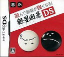 【中古】ニンテンドーDSソフト 遊んで囲碁が強くなる! 銀星囲碁 DS