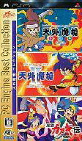 【20日24時間限定!エントリーでP最大26.5倍】【中古】PSPソフト 天外魔境コレクション(PC Engine Best Collection)