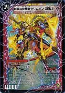 【中古】デュエルマスターズ/VR/火/[DM-39]覚醒編 拡張パック第4弾 覚醒爆発(サイキック・スプラッシュ) 4 [VR] : 時空の剣士GENJI・XX(a)/剣豪の覚醒者クリムゾンGENJI・XX(b)