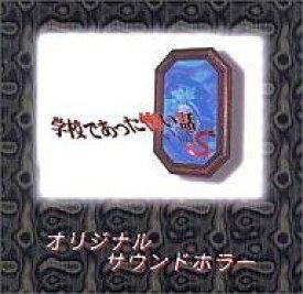 【エントリーで全品ポイント10倍!(8月18日09:59まで)】【中古】アニメ系CD 学校であった怖い話S オリジナルサウンドホラー
