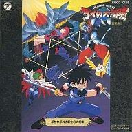 【中古】アニメ系CD ドラゴンクエスト ダイの大冒険 音楽集 III