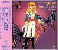 【中古】アニメ系CD ベルサイユのばら「薔薇は美しく散る」