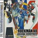 【中古】アニメ系CD ロックマンX8 オリジナル・サウンドトラック
