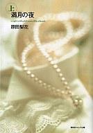 【中古】文庫コミック 風光る 文庫版 全13巻セット / 川三番地【中古】afb