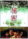 【中古】海外TVドラマDVD 秘密 DVD-BOX