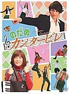 【中古】国内TVドラマDVD のだめカンタービレ DVD-BOX [限定版]