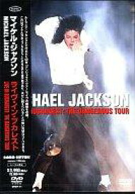 【エントリーでポイント10倍!(7月11日01:59まで!)】【中古】洋楽DVD マイケル・ジャクソン / ライヴ・イン・ブカレスト