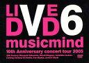 【中古】邦楽DVD V6 / コンサートツアー2005 musicmind 限定版 Aタイプ