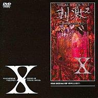 【中古】邦楽DVD X(エックス)・VISUAL SHOCK3刺激〜夢にだ((株)SME・インターメディア)