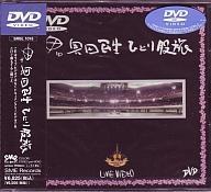【中古】邦楽DVD 奥田民生・ひとり股旅((株)SME・インターメディア)