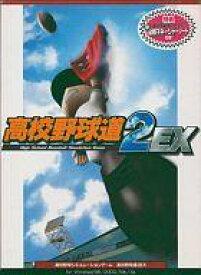 【中古】Windows98/Me/2000/XP CDソフト 高校野球道 2 EX