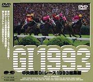 【中古】その他DVD 競馬・中央競馬GIレース総集編1993 ((株) ポニーキャニオン)