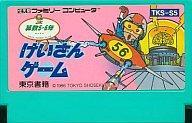 【中古】ファミコンソフト けいさんゲーム 算数5・6年 (箱説なし)