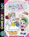 【中古】GBソフト おいしいケーキ屋さん なかよしクッキングシリーズ1