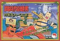 【中古】ファミコンソフト 闘将!拉麺男 (箱説あり)
