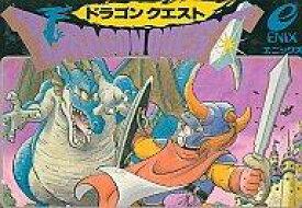 【中古】ファミコンソフト ドラゴンクエスト (箱説あり)