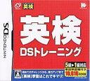 【中古】ニンテンドーDSソフト 英検DSトレーニング