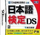【中古】ニンテンドーDSソフト 日本語検定DS