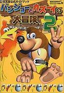 【中古】ゲーム攻略本 N64 バンジョーとカズーイの大冒険2 任天堂公式ガイドブック【中古】afb