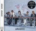 【中古】邦楽CD 嵐 / ARASHIC[DVD付初回限定盤]